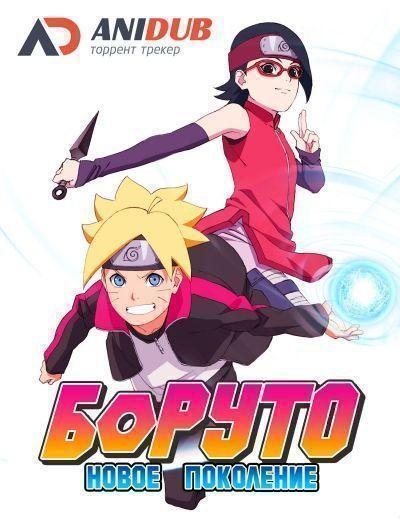 Лучшая озвучка Боруто: Новое Поколение / Boruto: Naruto Next Generations [075 из ххх]